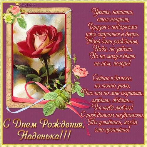 Поздравления для Надежды с днем рождения (1)