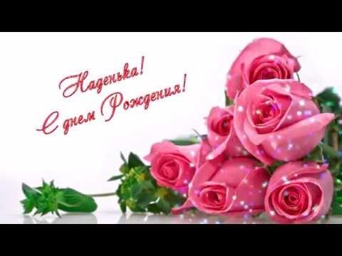 Поздравления для Надежды с днем рождения (11)