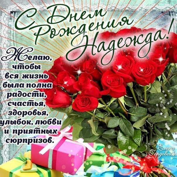Поздравления для Надежды с днем рождения (12)