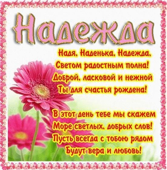 Поздравления для Надежды с днем рождения (13)