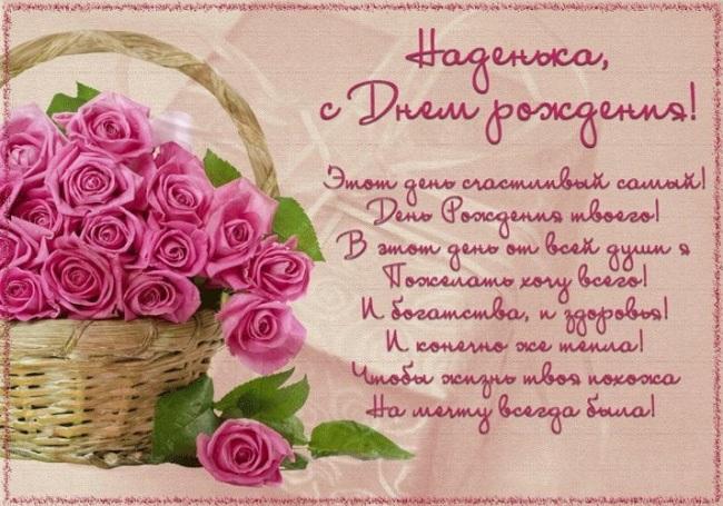 Поздравления для Надежды с днем рождения (2)