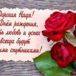 Поздравления для Надежды с днем рождения