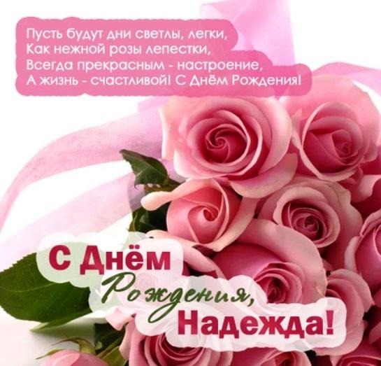 Поздравления для Надежды с днем рождения (7)