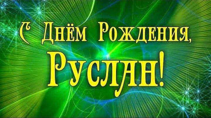 Поздравления с днем рождения Руслана (1)