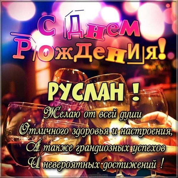 Поздравления с днем рождения Руслана (10)
