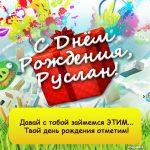 Поздравления с днем рождения Руслана