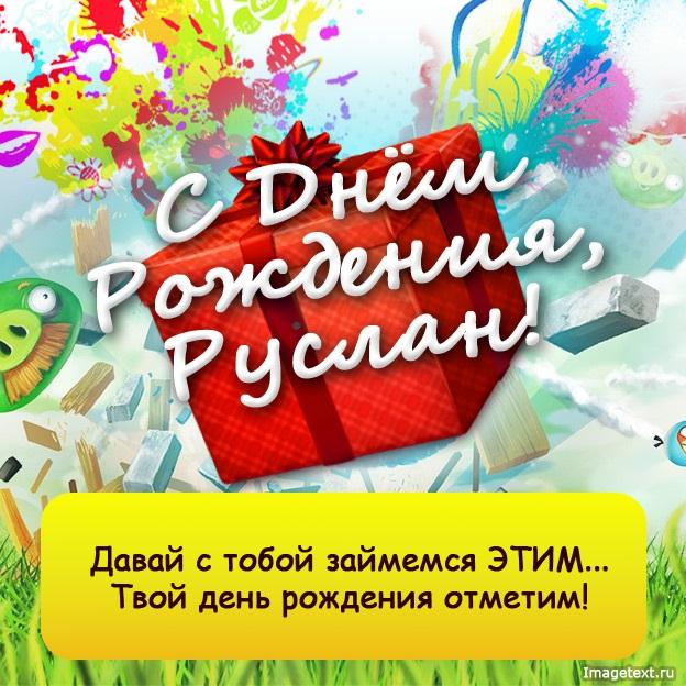 Поздравления с днем рождения Руслана (11)