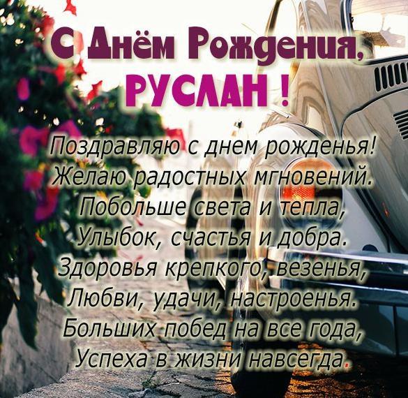 Поздравления с днем рождения Руслана (12)