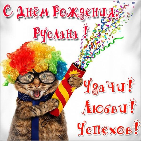 Поздравления с днем рождения Руслана (13)
