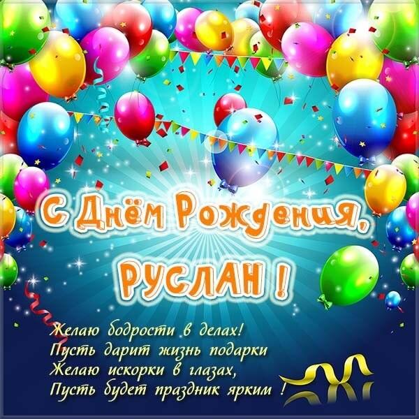 Поздравления с днем рождения Руслана (15)