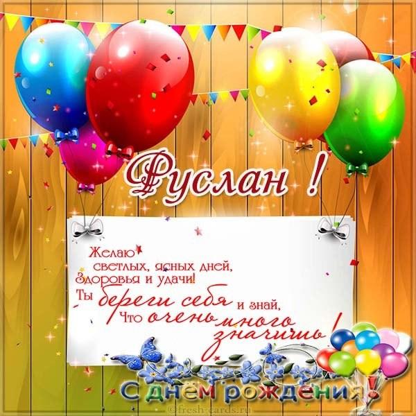 Поздравления с днем рождения Руслана (19)