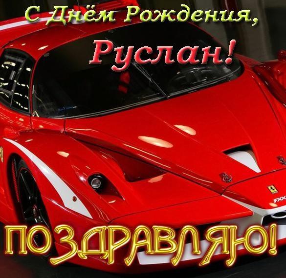 Поздравления с днем рождения Руслана (2)
