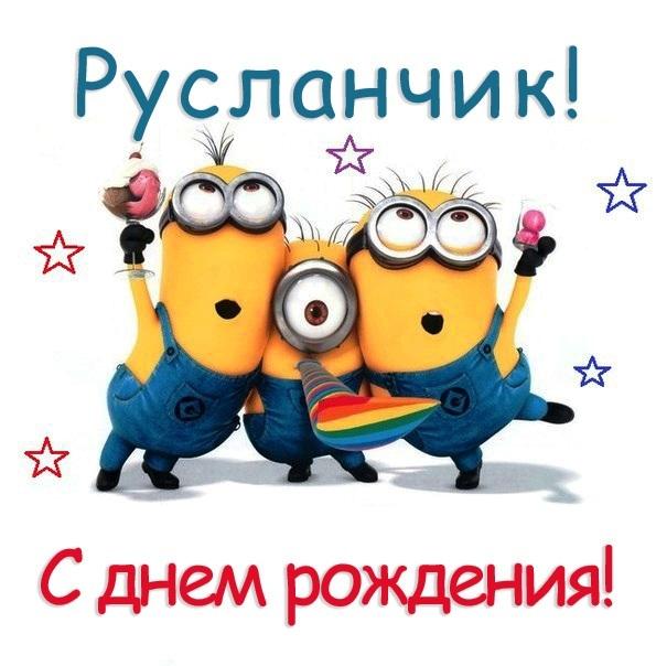Поздравления с днем рождения Руслана (3)