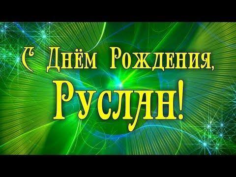 Поздравления с днем рождения Руслана (6)