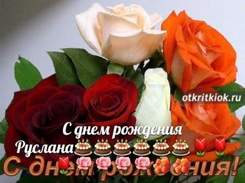 Поздравления с днем рождения Руслана (7)