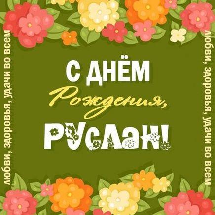 Поздравления с днем рождения Руслана (8)