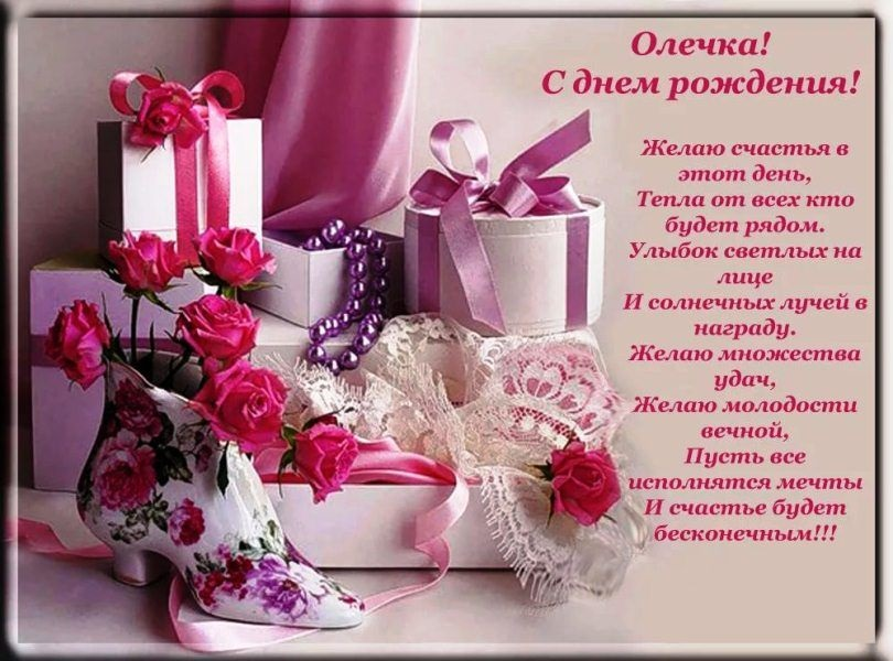 Поздравляю Оля с днем рождения - картинки (11)