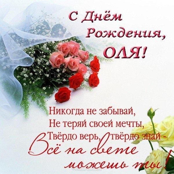 Поздравляю Оля с днем рождения - картинки (12)