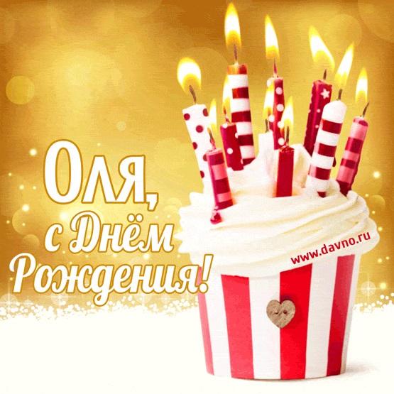 Поздравляю Оля с днем рождения - картинки (14)