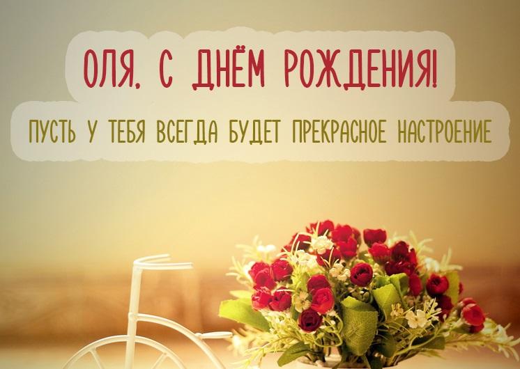 Поздравляю Оля с днем рождения - картинки (20)