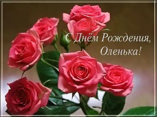 Поздравляю Оля с днем рождения - картинки (4)