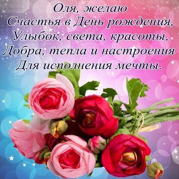 Поздравляю Оля с днем рождения - картинки (7)