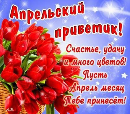 Привет апрель, красивые картинки и открытки (1)