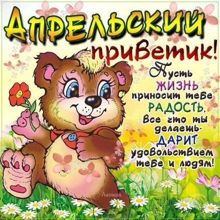 Привет апрель, красивые картинки и открытки (12)