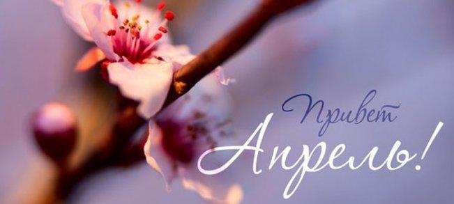 Привет апрель, красивые картинки и открытки (14)