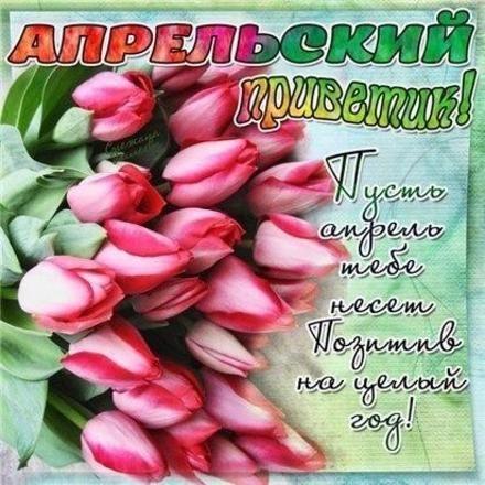 Привет апрель, красивые картинки и открытки (19)