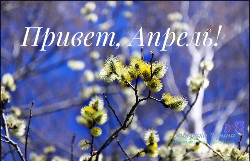 Привет апрель, красивые картинки и открытки (7)