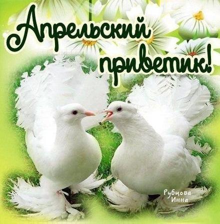 Привет апрель, красивые картинки и открытки (9)