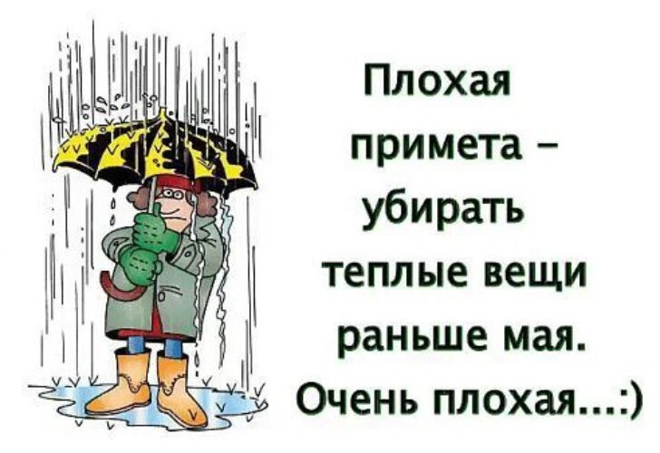 Прикольные и смешные картинки о плохой погоде (12)