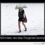 Прикольные и смешные картинки о плохой погоде
