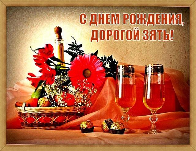 Прикольные картинки с Днем Рождения для зятя (2)