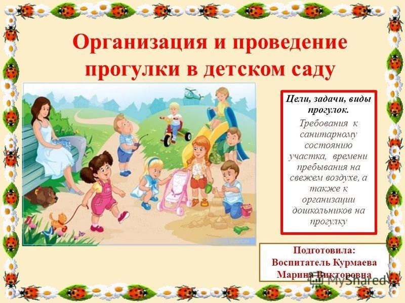 Прогулки в детском саду картинки (11)