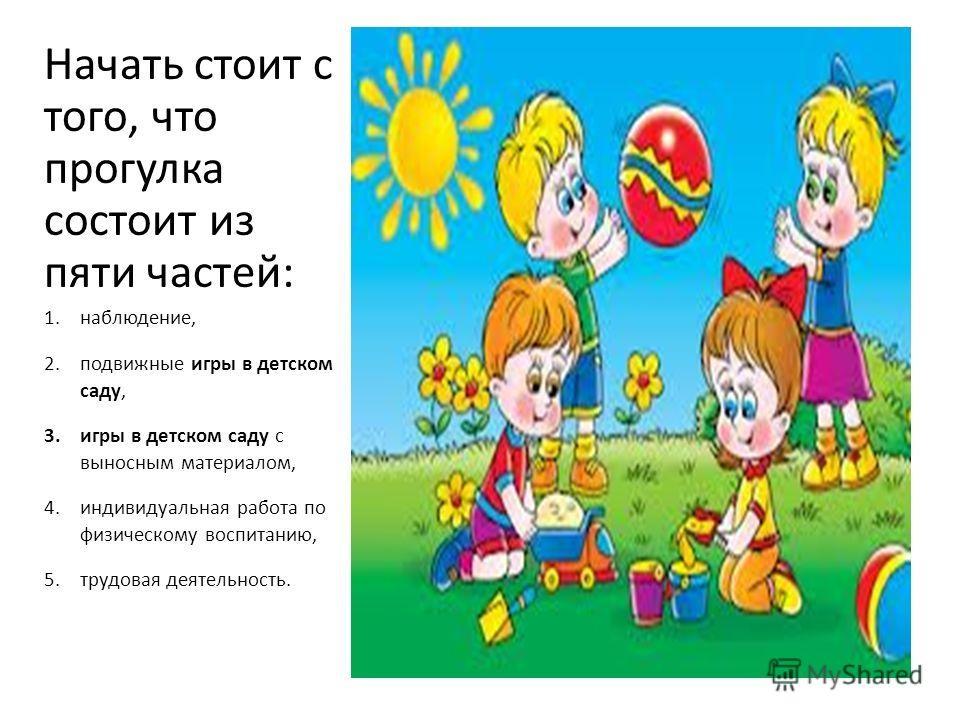 Прогулки в детском саду картинки (12)