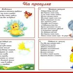 Прогулки в детском саду картинки