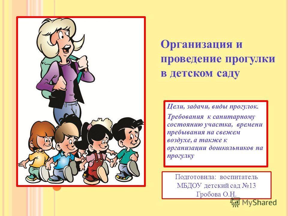 Прогулки в детском саду картинки (8)