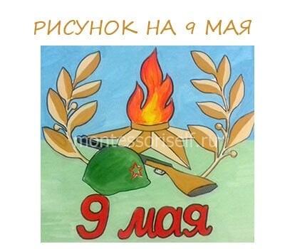 Рисунки на 9 мая день победы - подборка (1)