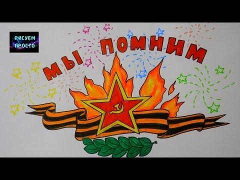 Рисунки на 9 мая день победы - подборка (22)