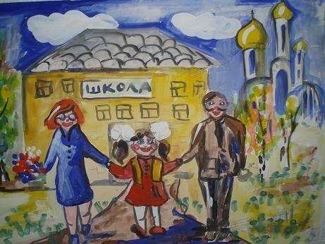 Рисунок моя семья в школу (5)