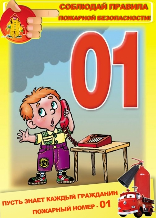 Рисунок противопожарная безопасность для детей (10)