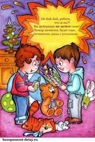Рисунок противопожарная безопасность для детей (13)