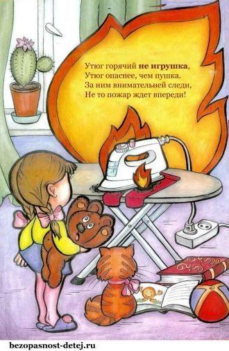 Рисунок противопожарная безопасность для детей (15)