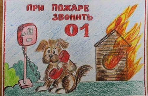 Рисунок противопожарная безопасность для детей (19)