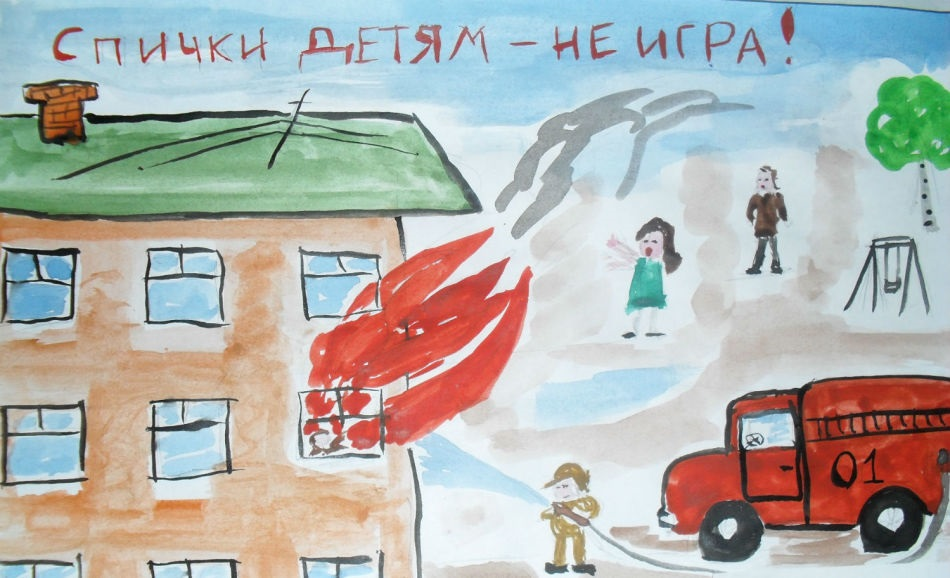 Рисунок противопожарная безопасность для детей (2)