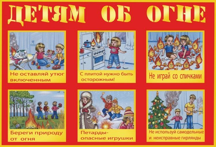 Рисунок противопожарная безопасность для детей (23)