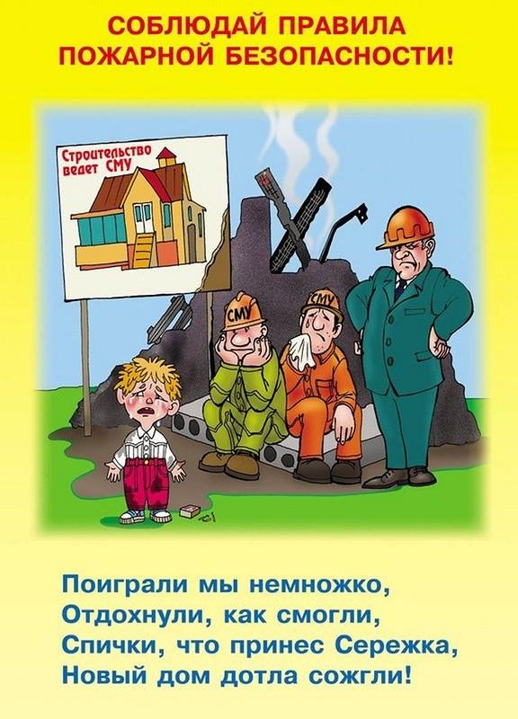 Рисунок противопожарная безопасность для детей (3)