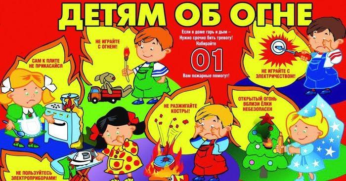 Рисунок противопожарная безопасность для детей (6)